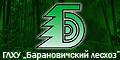 Государственное лесохозяйственное учреждение Барановичский лесхоз